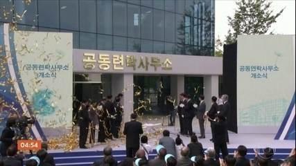 Coreia do Sul diz que Coreia do Norte explodiu escritório de ligação entre as duas nações